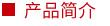 弘尚内页小标题_03.jpg