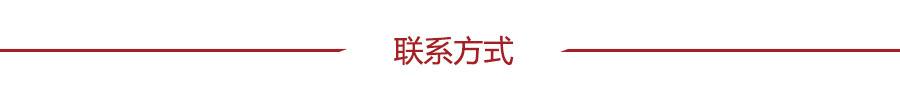 淘利——联系方式.jpg