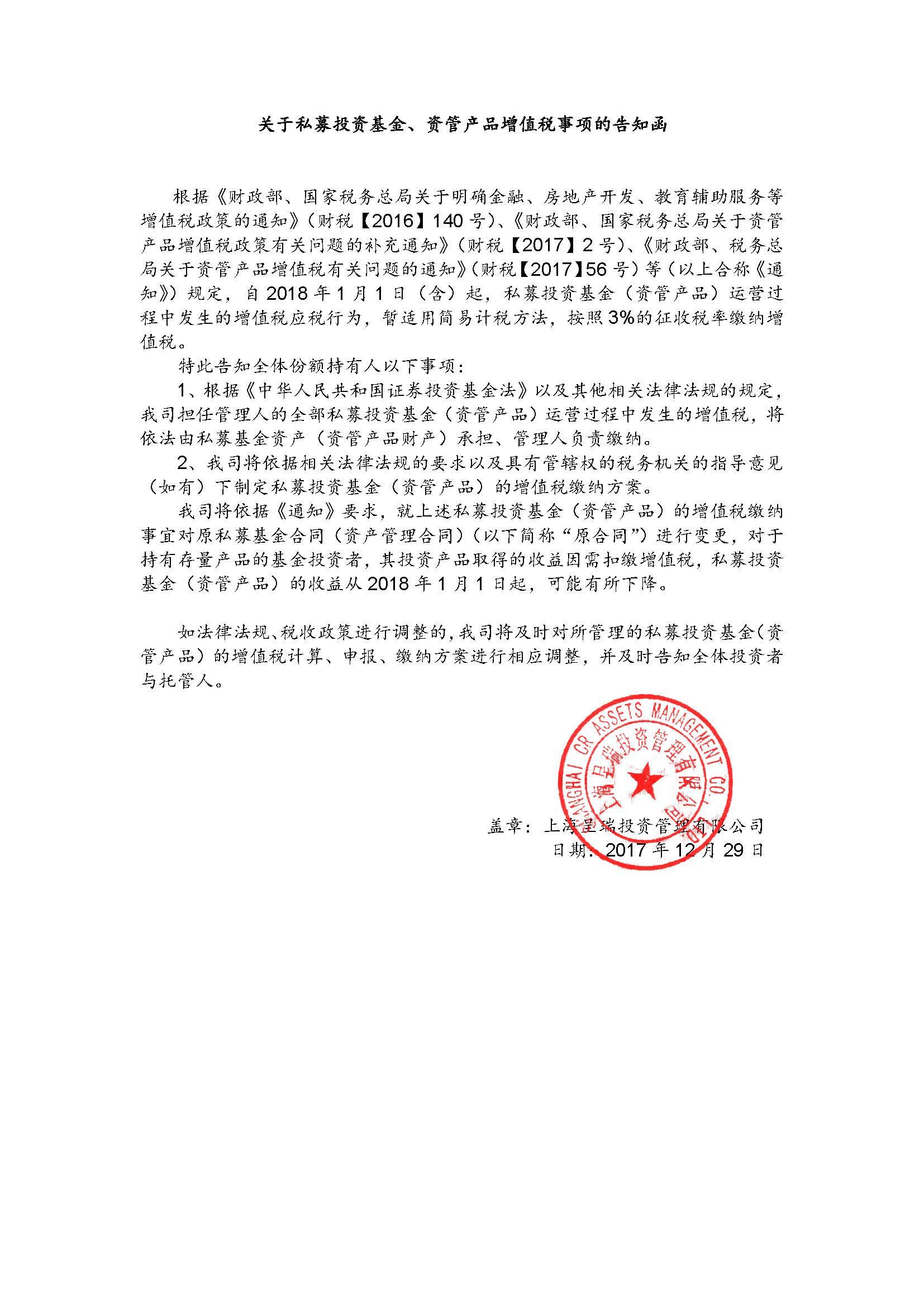 国泰君安模板-增值税事宜告知函模板(致投资者).jpg
