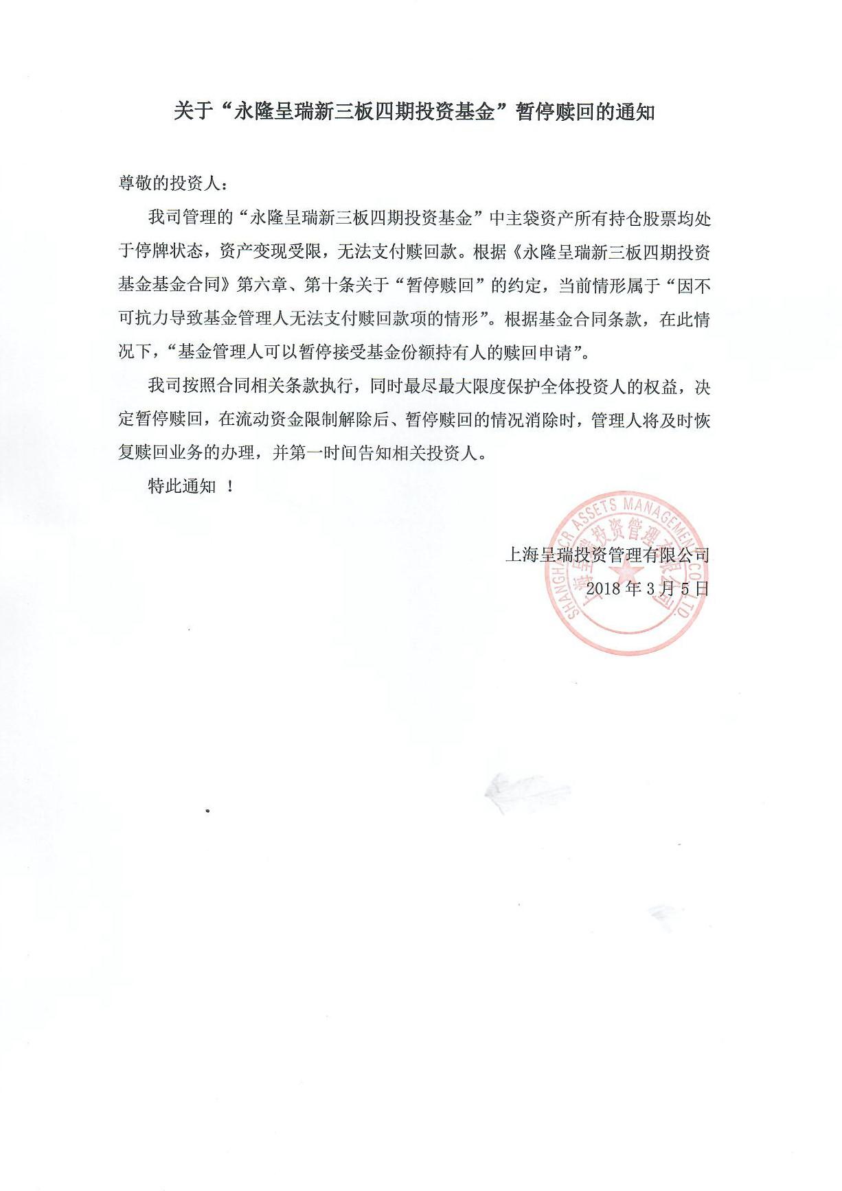 20180305关于永隆呈瑞新三板四期投资基金暂停赎回的通知函.jpg