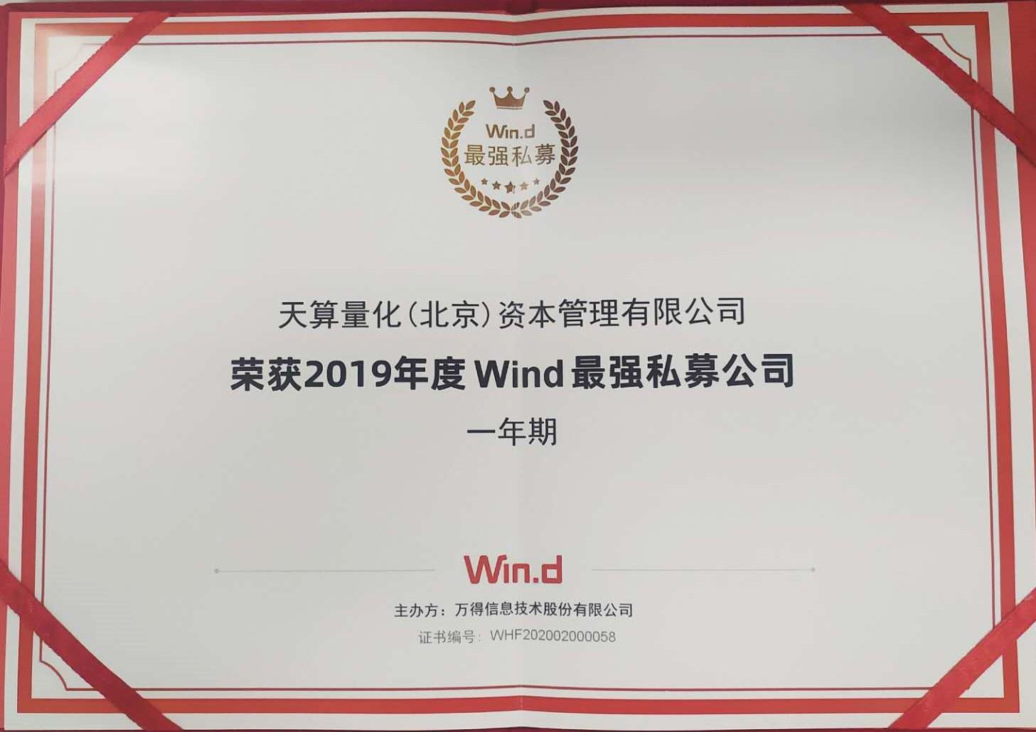 wind-2019最强私募公司-一年期.jpg