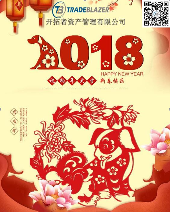 2018新年快乐.png