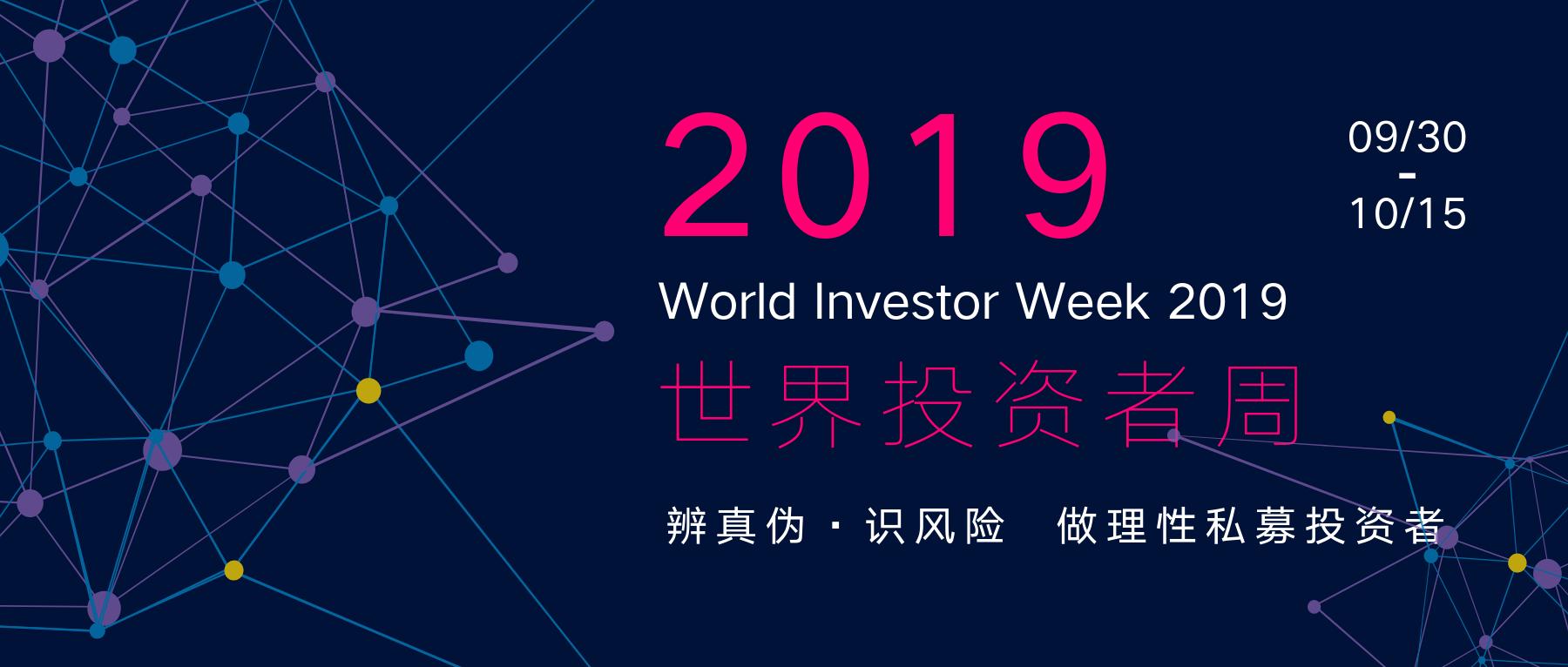 2019世界投资者周微信公众号封面.png