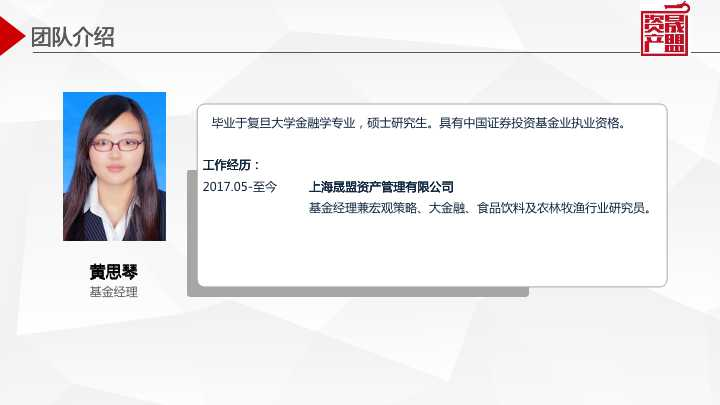 晟盟湖南邵阳商会一号私募证券投资基金产品推介材料 (20191219).jpg