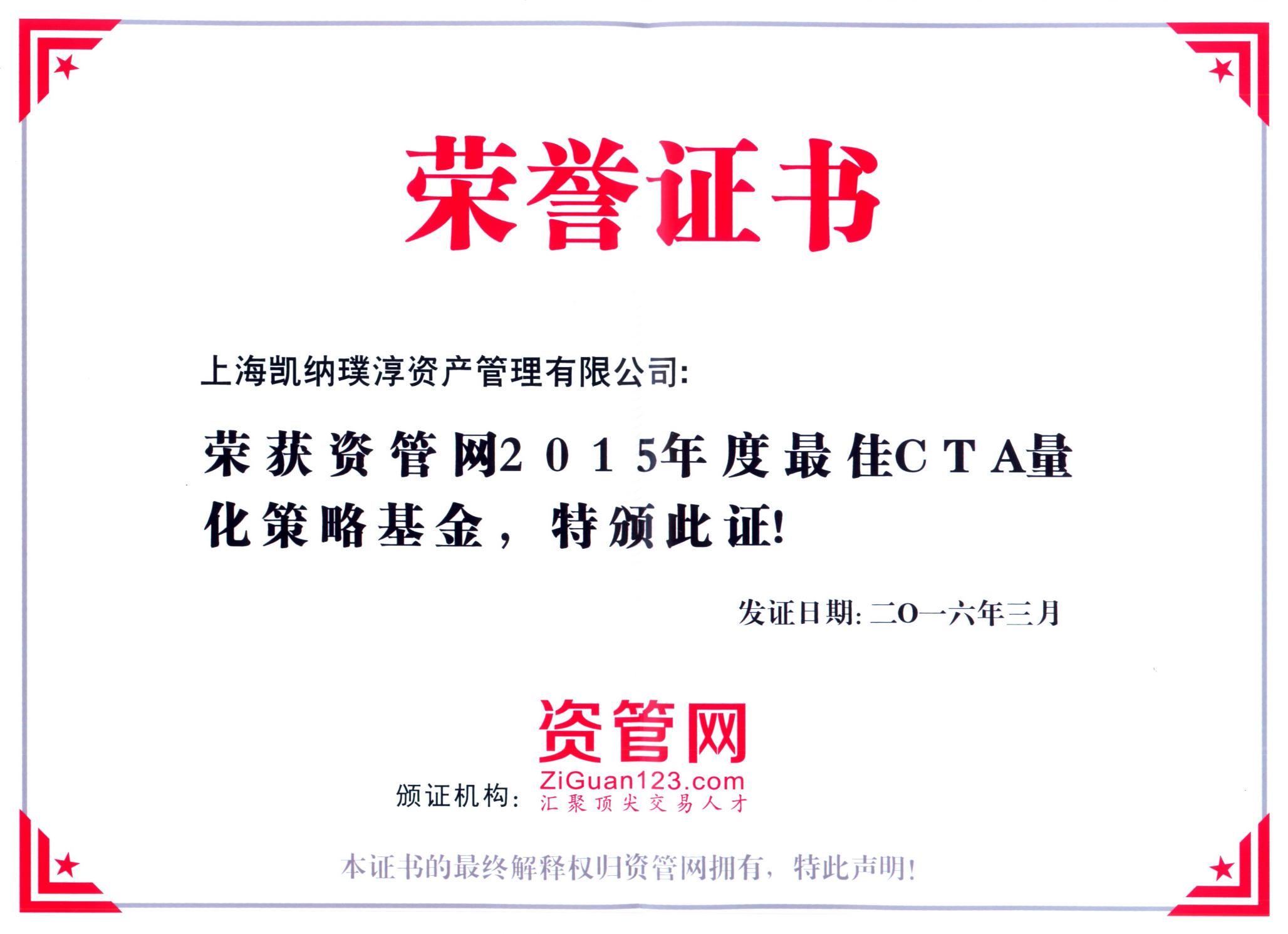 荣誉证书-01.jpg