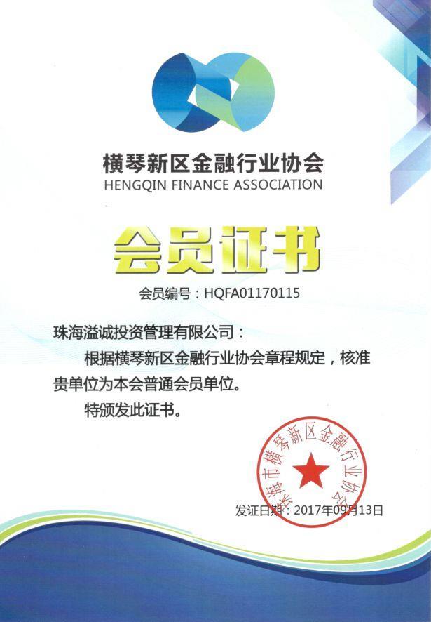 横琴金融行业协会-会员证书 2017-9-13.jpg