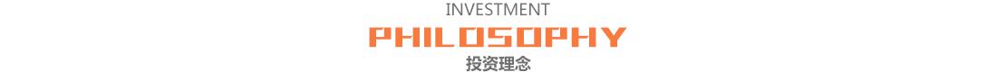 投资理念.png