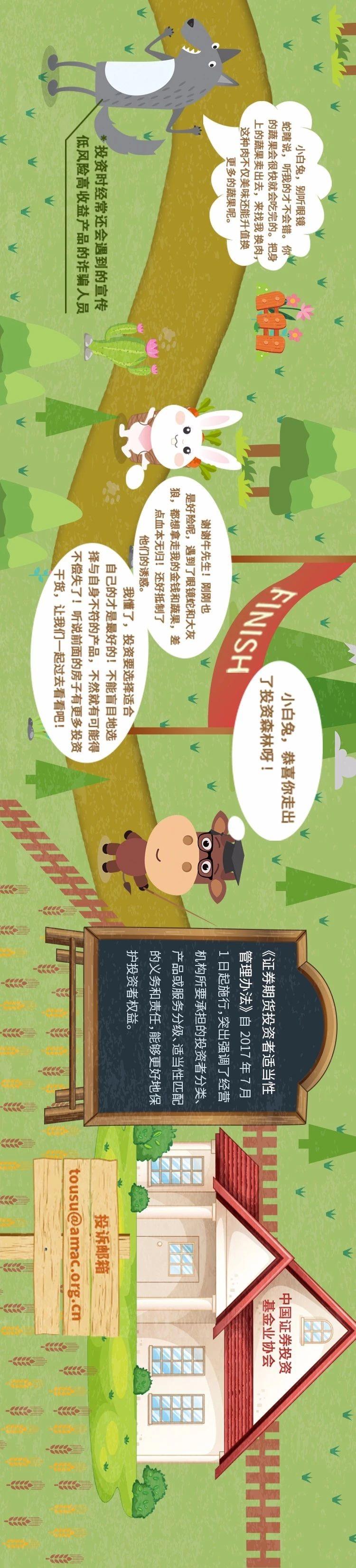 小白兔历险记4.jpg