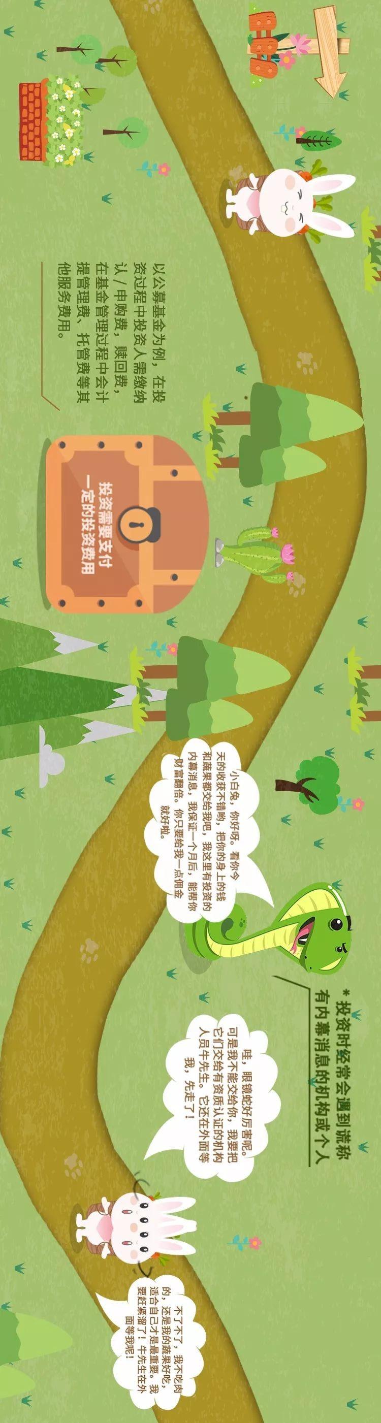 小白兔历险记3.jpg