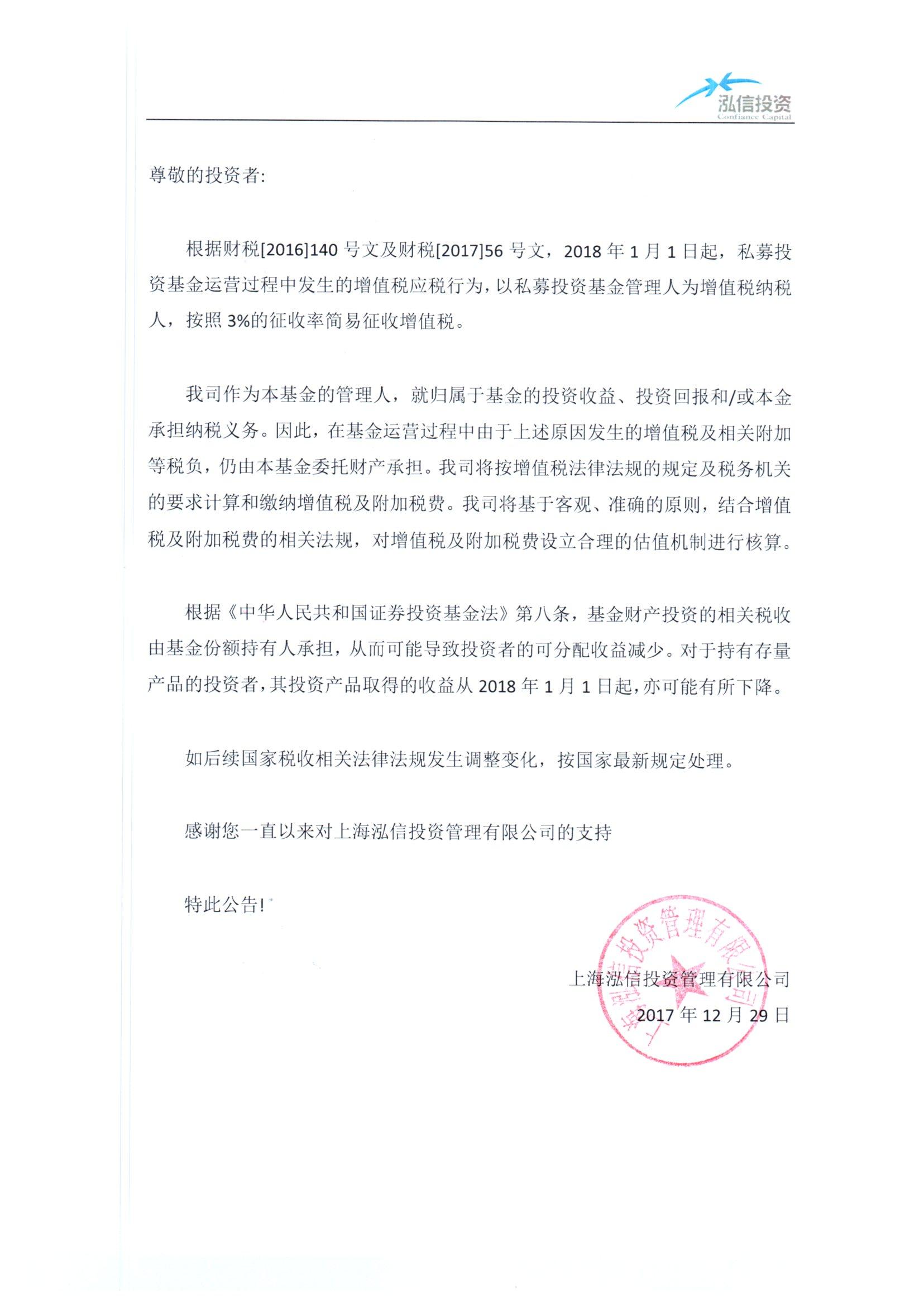 上海泓信投资管理有限公司-增值税缴纳公告.jpg