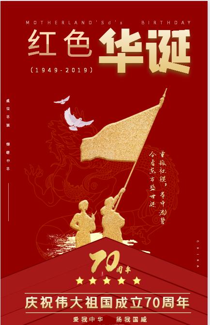 微信图片_20190930141041(国庆)_看图王.png