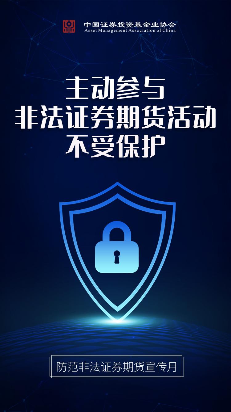 非法证券期货活动不受保护-海报.jpg