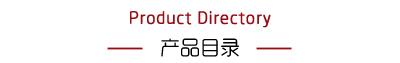 产品目录.jpg