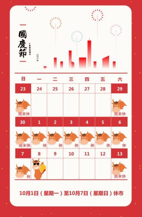 国庆节日历.jpg