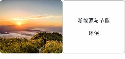 久奕投资领域_02.jpg