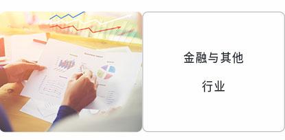 久奕投资领域_08.jpg