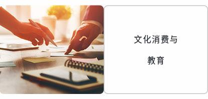 久奕投资领域_05.jpg