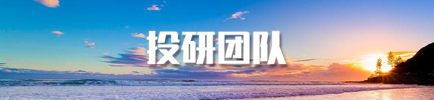 名禹投研团队.png