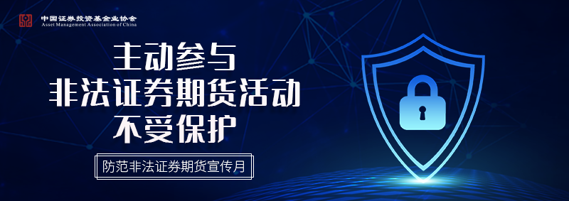 非法证券期货活动不受保护-banner.png