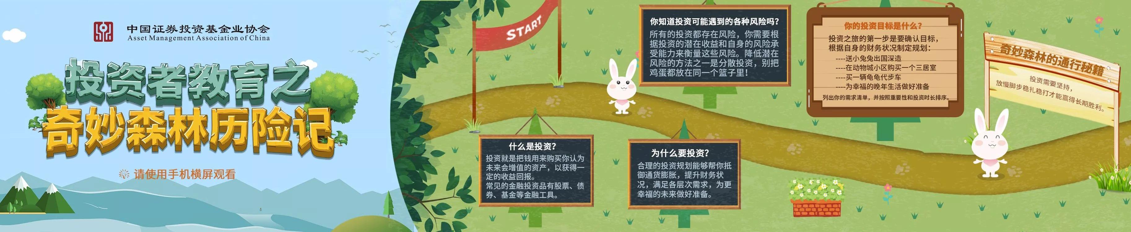 小白兔历险记1.jpg