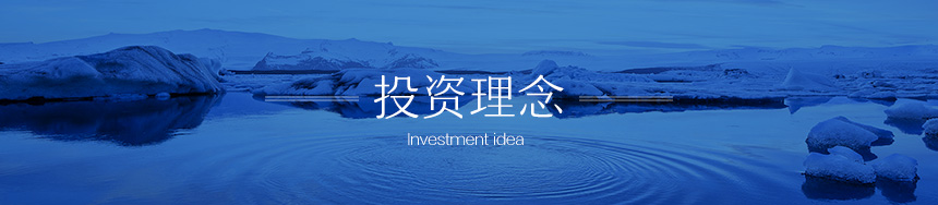 投资理念-网页版.jpg